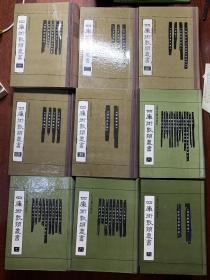 四库术数类丛书 9册全(初版) (1-5为一版一印)  (6-9为二印)仅印3000册  品相瑕疵见图