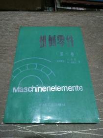 机械零件 (第二卷)