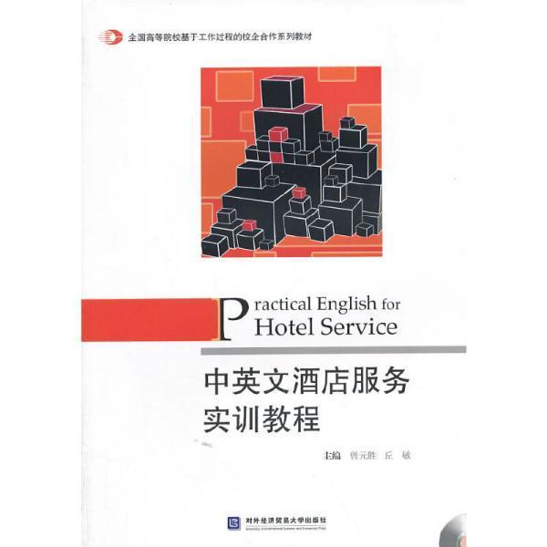 中英文酒店服务实训教程/全国高等院校基于工作过程的校企合作系列教材
