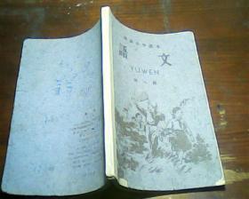 初级小学课本 语文第八册1958年