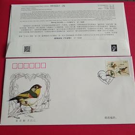 《相思鸟》特种邮票