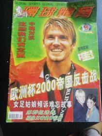 环球体育1999年第9期