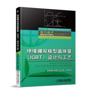 绝缘栅双极型晶体管(IGBT)设计与工艺