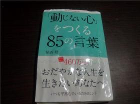 日本原版 动じない心  をつくる85の言叶 植西聪著 ゴマブツクス株式会社 2018年 32开平装