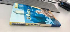 香港商业法