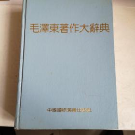 毛泽东著作大辞典(馆藏书)