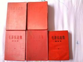 毛泽东选集红皮一套军版佳品〈151号〉