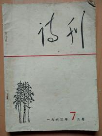 诗刊一九六三年7月号(主编臧克家.副主编葛洛及八位编委)