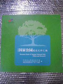 云南省国家公园建设文件汇编