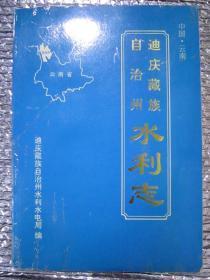 迪庆藏族自治州 水利志