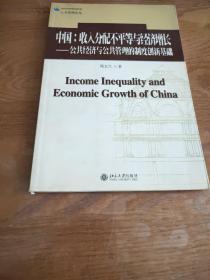 中国:收入分配不平等与经济增长——公共管理论丛