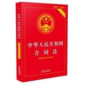中华人民共和国合同法(实用版)(Z新版) 根据民法总则修订 法律基
