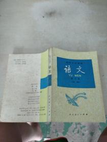 高级中学课本语文第2册。