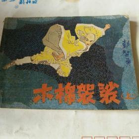 木棉袈裟(上集)