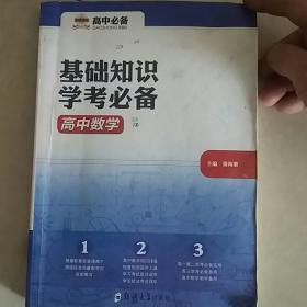 基础知识学考必备高中数学2016版