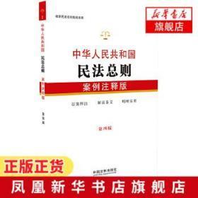 中华人民共和国民法总则(案例注释版)(第4版) 民法总则法律法规基