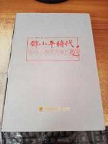 邓小平时代(精装)