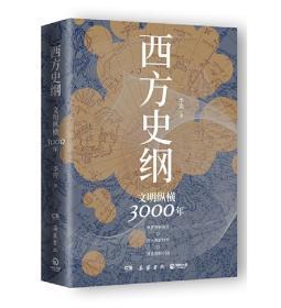西方史纲:文明纵横3000年