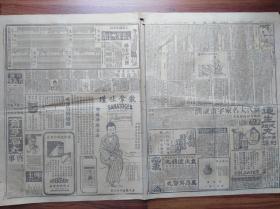 新闻报【民国17年4月27日,第五张】