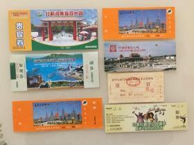 河北省景点旅游收藏门票21张合售
