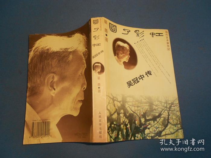 圆了彩虹:吴冠中传-97年一版一印