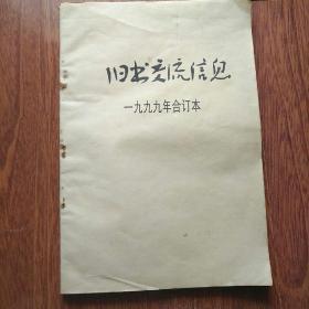 旧书交流信息合订本