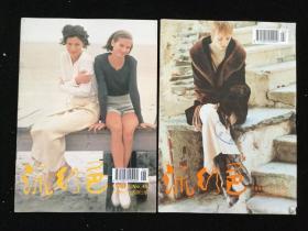 1994年1-4期《流行色》(季刊)