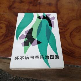 林木病虫害防治图册