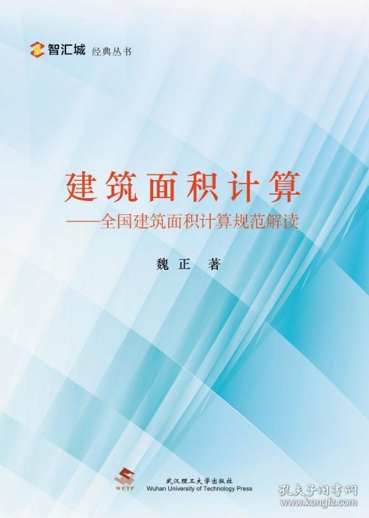 建筑面积计算 全国建筑面积计算规范解读 9787562961123 魏正 武汉理工大学出版社