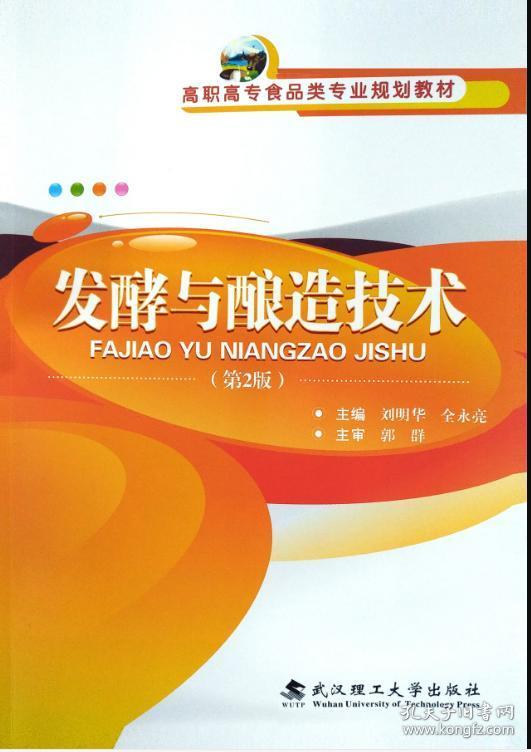 发酵与酿造技术 第2版 9787562961925 刘明华 武汉理工大学出版社
