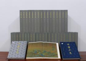 浙江大学出版社2013年出版《元画全集》(全16册)