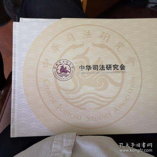 中华司法研究会有票册两本