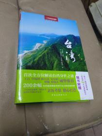中国国家地理推荐之旅系列:《台湾》缺附送地图