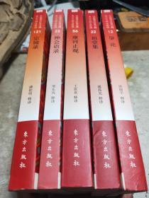 中国佛学经典宝藏神会语录