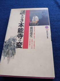 谜とき本能寺の変  日文原版