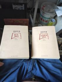 合众读书馆·阅读年选:民生,文化新知(2012)