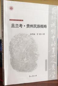 国际视野中的贵州人类学(第2辑)·彝学:且兰考·贵州民族概略