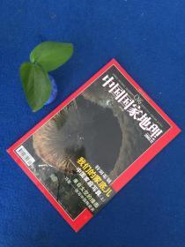 中国国家地理2003年12月总第518期