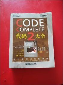 代码大全(第2版)有水印,包正版 中文版