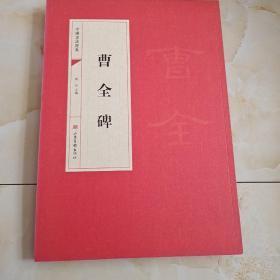 全新正版,中国书法经典:曹全碑
