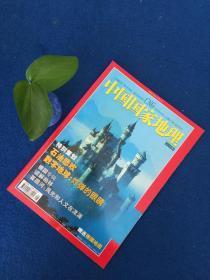 中国国家地理2003年05月总第511期