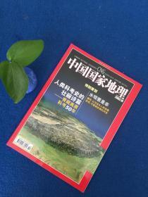 中国国家地理2003年10月总第516期