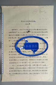 湖北社科院副院长、楚文化研究大家 刘玉堂(1956-)1995年钢笔手稿《长江文化及其研究散论》8开11页全(使用《楚国历史与文化》专用稿纸;发表过)257