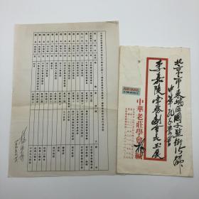 中华老庄学会创办人、中国哲学会秘书长 杨汝舟将军 信札一件