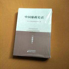 中国廉政史话:制度卷·思想卷·人物卷(套装共3册)