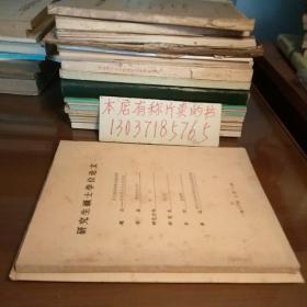 武汉大学研究生硕士学位论文:英汉翻译中的功能对等——英语同义表达式初探(附16开册子)