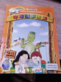 英语阅读系列:牛津故事乐园2A(适合3、4年级)【馆藏书】