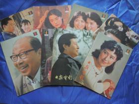 大众电影1982年第1-12期全年
