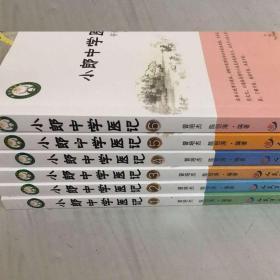 小郎中学医记123456