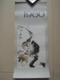 1980年大师画作(含封面 13张全)挂历